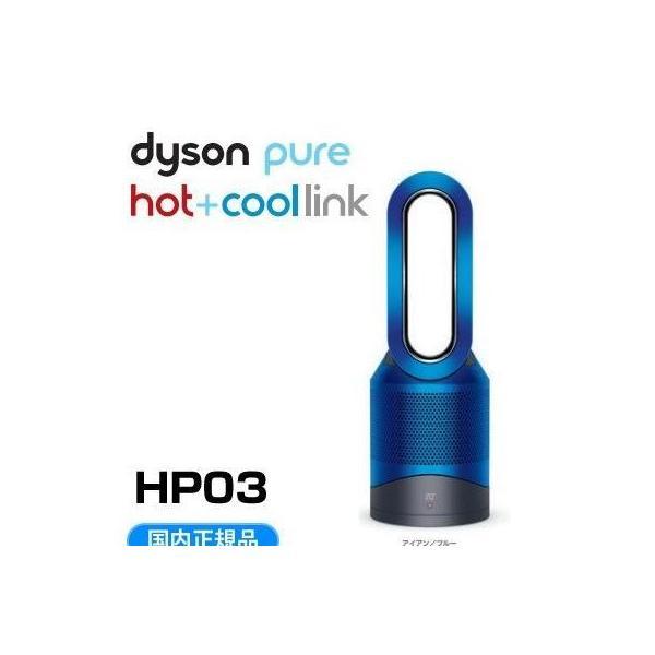 ダイソン 空気清浄機能付ファンヒーター pure hot+cool link HP03IB アイアンブルー[10000円アマゾンギフト付]