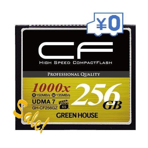 グリーンハウス GH-CF256GZ ハイスピードコンパクトフラッシュ 256GB 《納期未定》【15倍ポイント】|techno-house|01