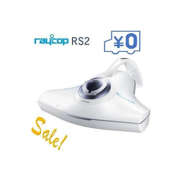 レイコップ 布団 掃除機 ふとんクリーナー RAYCOP RS2 アールエスツー RS2-100JWH ホワイト[10000円キャッシュバック]|techno-house|01