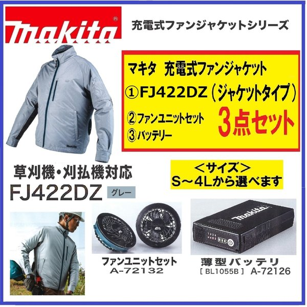パワーツールショップ テクノケイ_fj422d-a-72126-a-72132