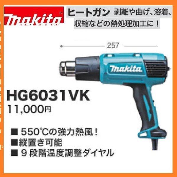 《在庫あります 》マキタHG6031VK100Vヒートガン