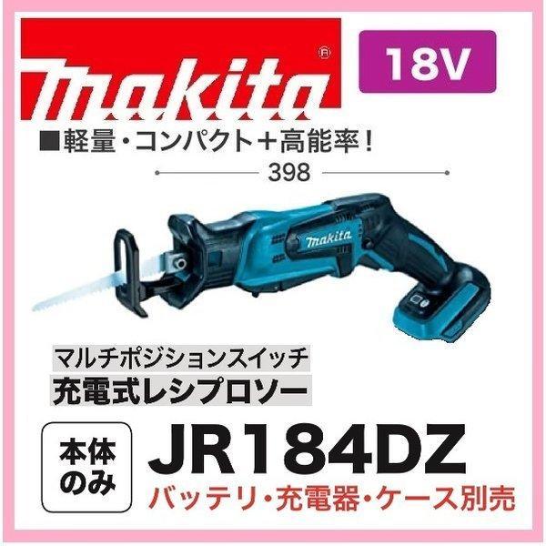 パワーツールショップ テクノケイ_jr184dz