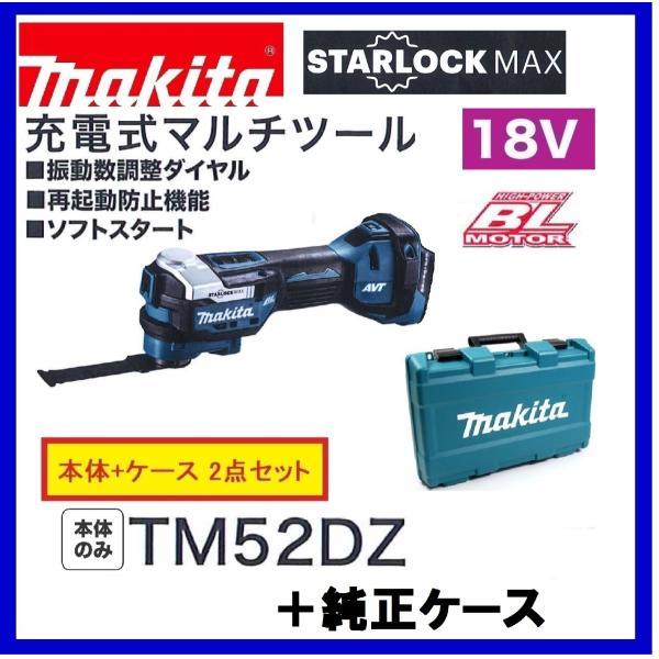 パワーツールショップ テクノケイ_tm52dz-case