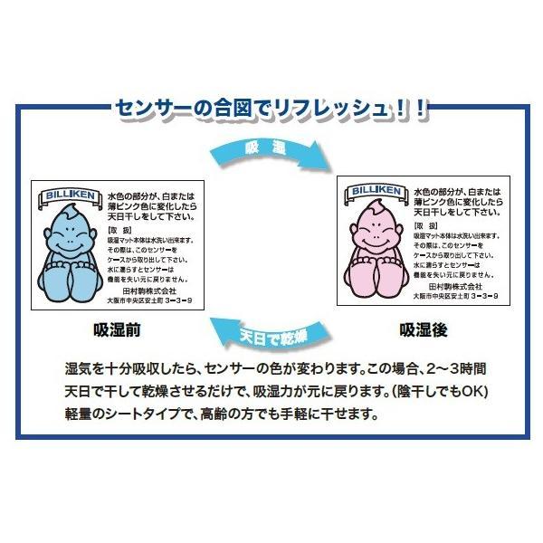 洗える 除湿シート さらっとファイン スタンダード セミダブル 日本製 除湿マット 東洋紡 モイスファイン 湿気対策 防カビ 消臭|technogel|04