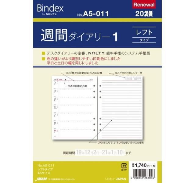 システム手帳リフィル 2018年 A5サイズ 週間ダイアリー1 バインデックス A5-011|techouichiba