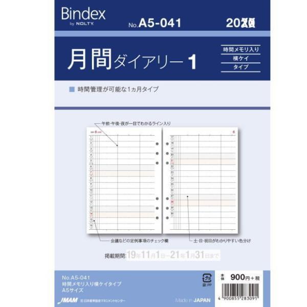 システム手帳リフィル 2018年 A5サイズ 月間ダイアリー1 バインデックス A5-041|techouichiba