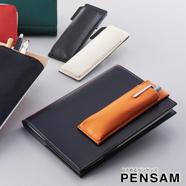 ペンサム 手帳にはさめるペンケース スリム2本用|techouichiba|04