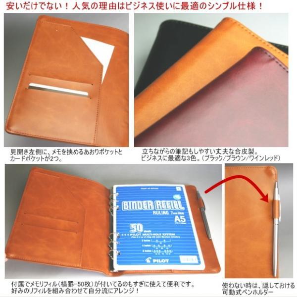 システム手帳 A5サイズ 合成皮革製 スリム 6穴 リング  社会人 学生におすすめ!|techouichiba|03