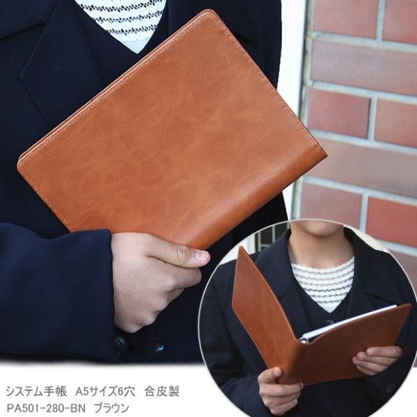 システム手帳 A5サイズ 合成皮革製 スリム 6穴 リング  社会人 学生におすすめ!|techouichiba|04
