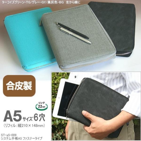 人気のファスナー式システム手帳 A5サイズ6穴 合皮製|techouichiba