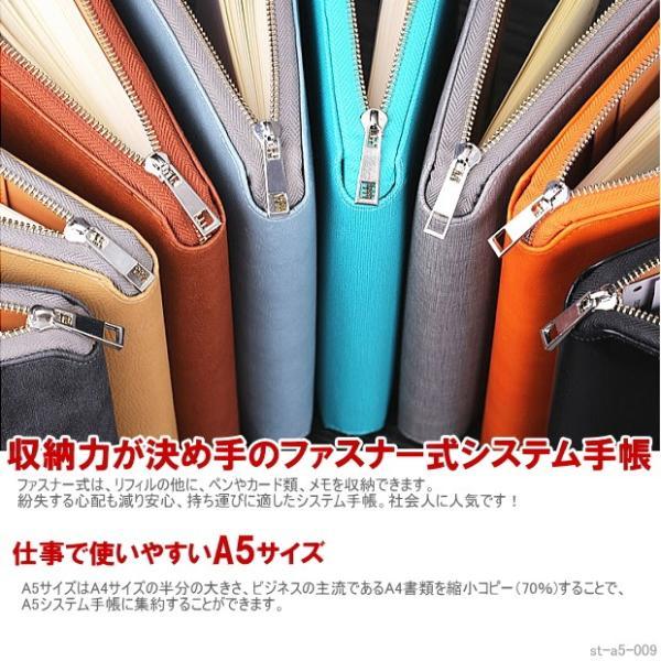 人気のファスナー式システム手帳 A5サイズ6穴 合皮製|techouichiba|02