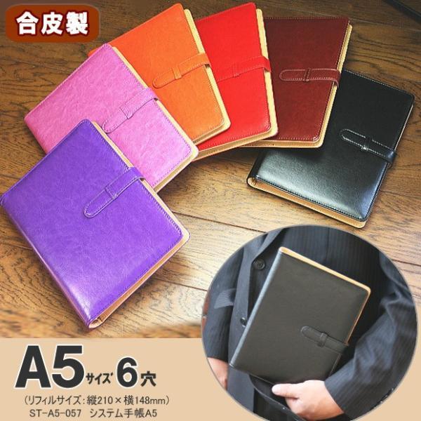 激安 人気のシステム手帳 A5サイズ6穴 合皮製 定番スタンダードタイプ techouichiba