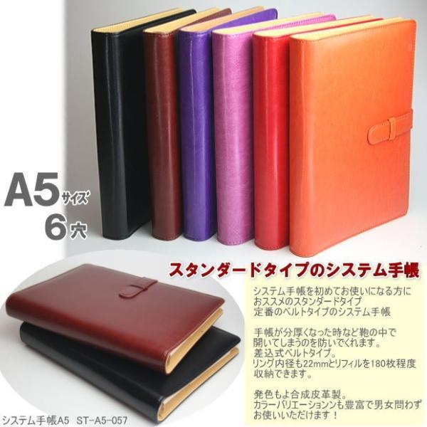 激安 人気のシステム手帳 A5サイズ6穴 合皮製 定番スタンダードタイプ techouichiba 02