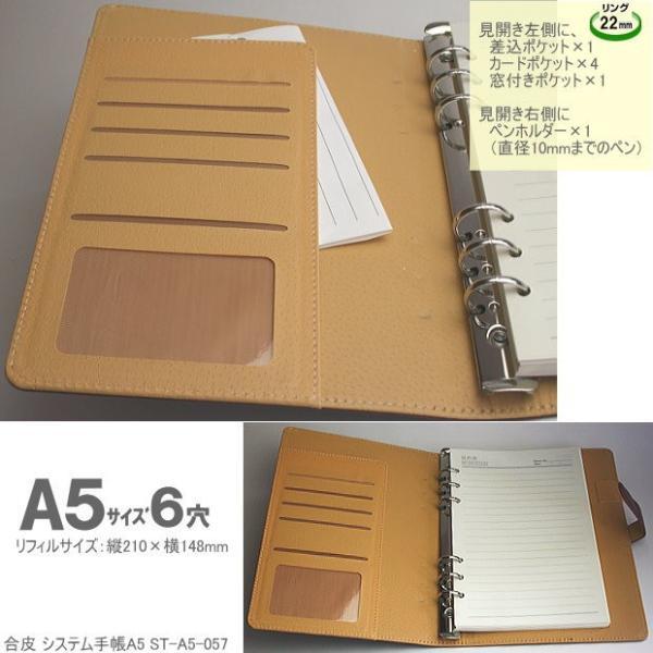 激安 人気のシステム手帳 A5サイズ6穴 合皮製 定番スタンダードタイプ techouichiba 03