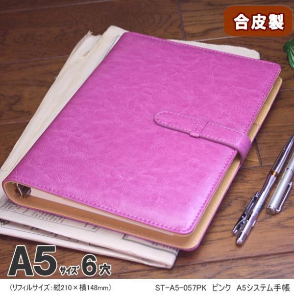 激安 人気のシステム手帳 A5サイズ6穴 合皮製 定番スタンダードタイプ techouichiba 04