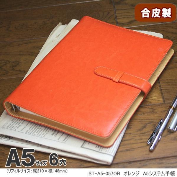 激安 人気のシステム手帳 A5サイズ6穴 合皮製 定番スタンダードタイプ techouichiba 05
