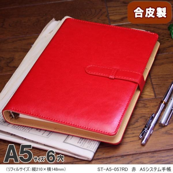 激安 人気のシステム手帳 A5サイズ6穴 合皮製 定番スタンダードタイプ techouichiba 06