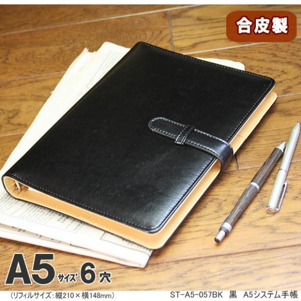 激安 人気のシステム手帳 A5サイズ6穴 合皮製 定番スタンダードタイプ techouichiba 07