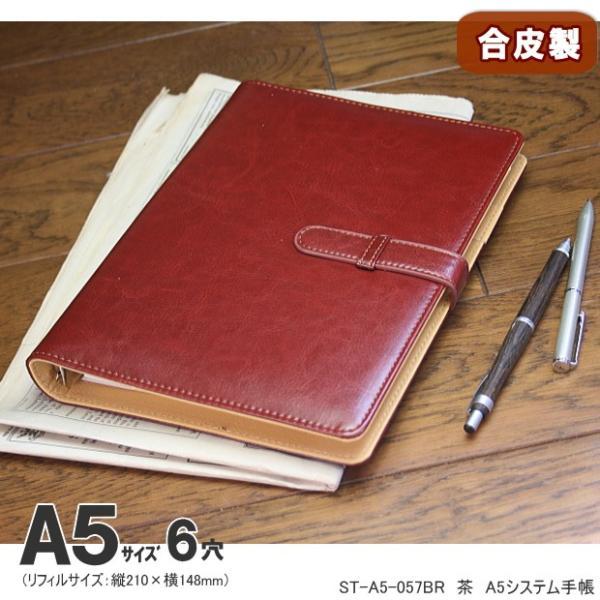 激安 人気のシステム手帳 A5サイズ6穴 合皮製 定番スタンダードタイプ techouichiba 08