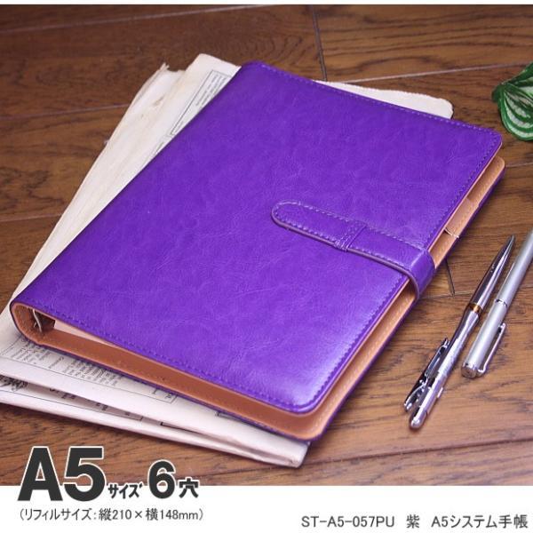 激安 人気のシステム手帳 A5サイズ6穴 合皮製 定番スタンダードタイプ techouichiba 09