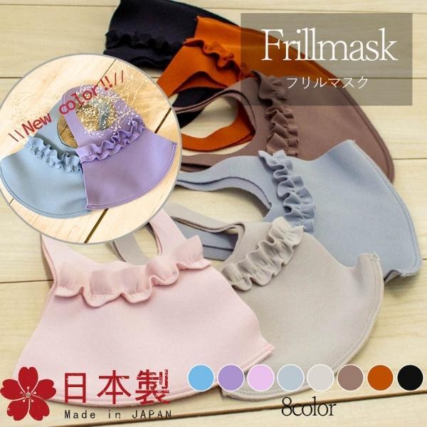 マスク日本製可愛いワイヤー付きフリル付きマスク抗菌繰り返し洗って使える感染対策