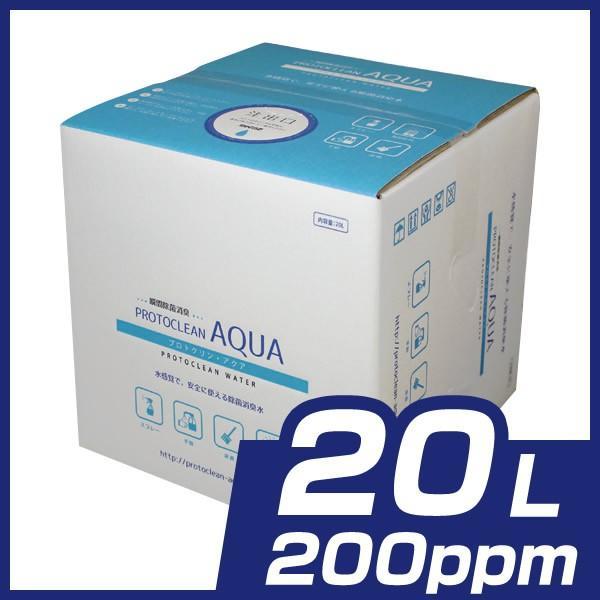 【メーカー公式】プロトクリン・アクア20L|tecsvys