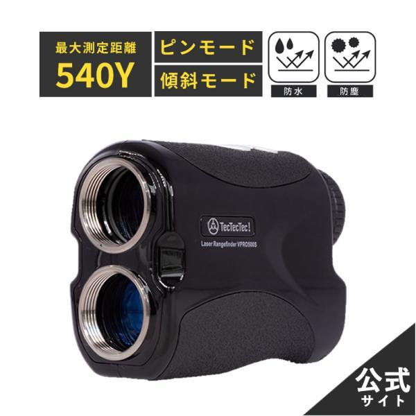 レーザー距離計 ゴルフ 測定器 保証2年 傾斜モード 精度±1Y tectectec VPRO500S テックテック 104×72×41mm tectectec