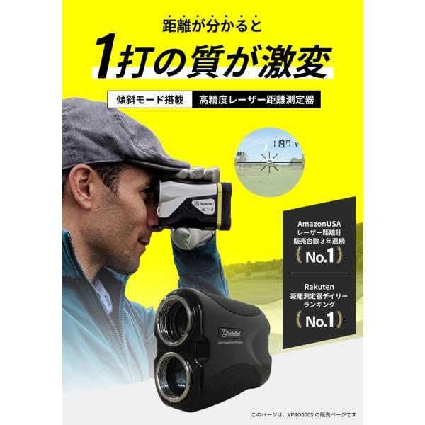 レーザー距離計 ゴルフ 測定器 保証2年 傾斜モード 精度±1Y tectectec VPRO500S テックテック 104×72×41mm tectectec 02