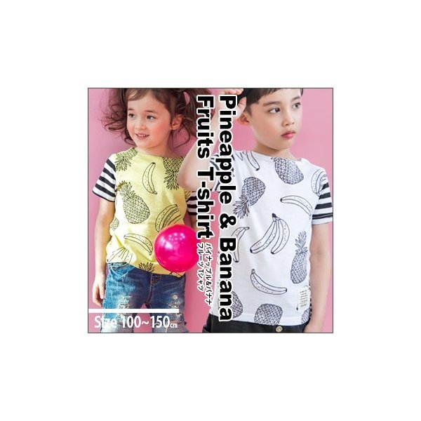 韓国子供服 Green Tomato パイナップル&バナナフルーツTシャツ 2色 100cm/110cm/120cm/130cm/140cm/150cm メール便OK!