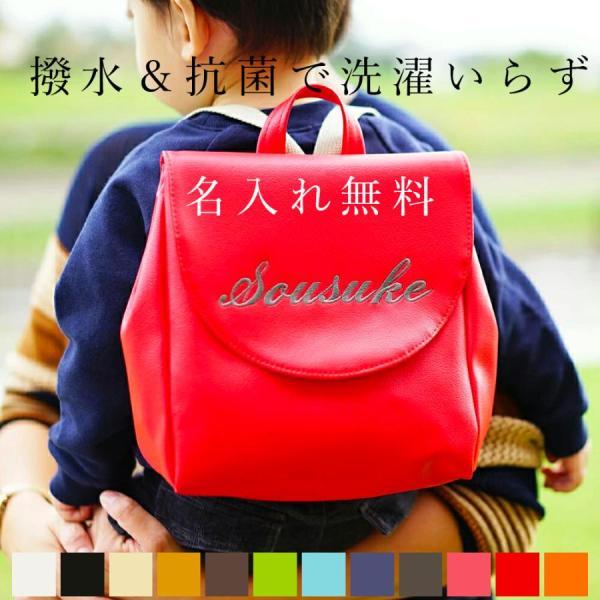 名入れベビーリュック「ARUKO」 出産祝い 1歳誕生日 プレゼント ギフト 一升餅 名前入り イニシャル|tees-factory