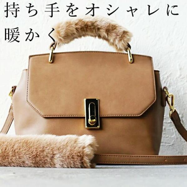 2個セット ファーバッグ持ち手カバー取っ手FURT上質な日本製ファーハンドルハンドルカバーTEESFACTORY