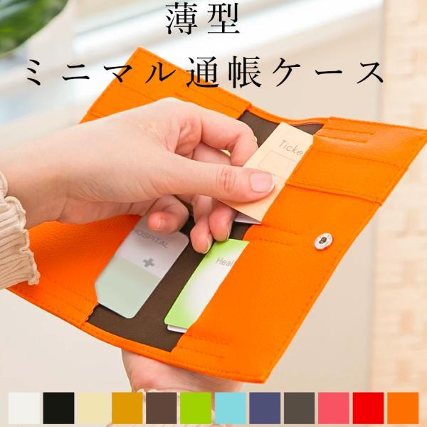 通帳ケース  たくさん入る enpas 革 おしゃれ たっぷり収納 マルチケース 色分け 銀行 カード 入れ パスポート メール便 送料無料 TEESFACTORY