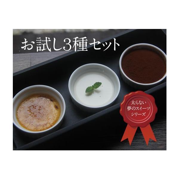 太らない夢のスイーツシリーズ[新登場]絶品糖質オフお試し3種セット 低糖専門キッチン源喜