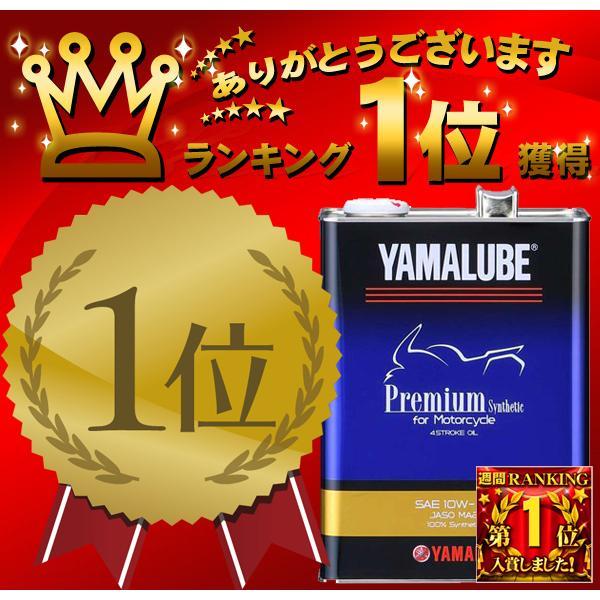 4521407134403 ヤマルーブ/プレミアムシンセティックオイル 10w40 4L/全化学合成 新品番90793-32419   旧品番90793-32414から変更  Premium