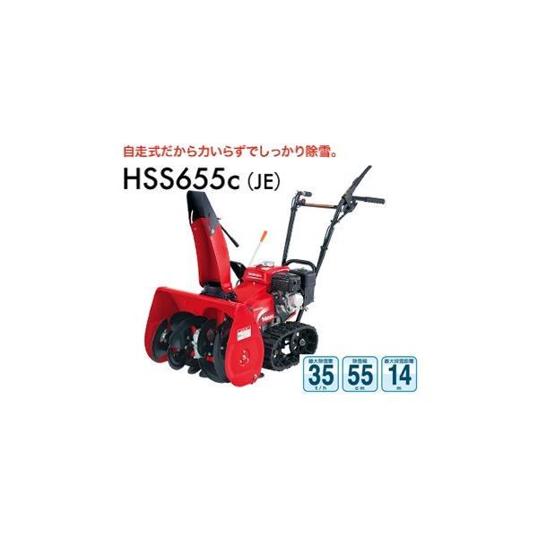 ホンダ  小型除雪機 Yukimaru  HSS655c JE     自走式   砕いて飛ばす軽量・小型ロータリー除雪機  Honda