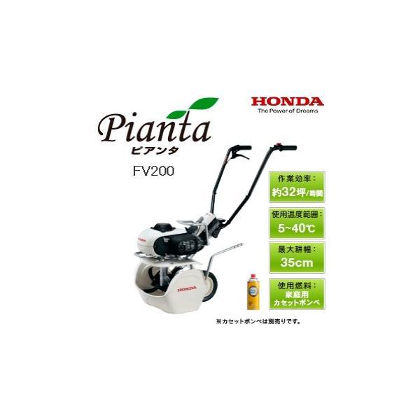 4945940000000  ホンダ  ガスパワーエンジン耕うん機 ピアンタ FV200    家庭用カセットボンベデ動く  Pianta Honda