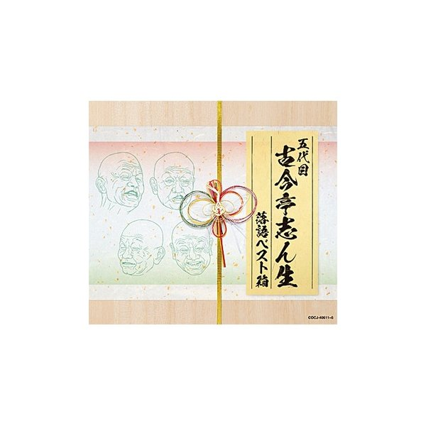 【古今亭志ん生(ここんていしんしょう)】落語ベスト箱|teitomusicstore