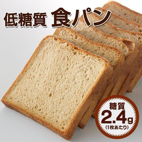 パン 低糖質 食パン 7斤 小麦ふすま ダイエット 糖質オフ