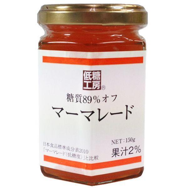 ジャム コンフィチュール 糖質89%オフ マーマレード 150g 砂糖不使用 糖類ゼロ ノンシュガー シュガーレス 糖質制限 瓶 製菓 食物繊維