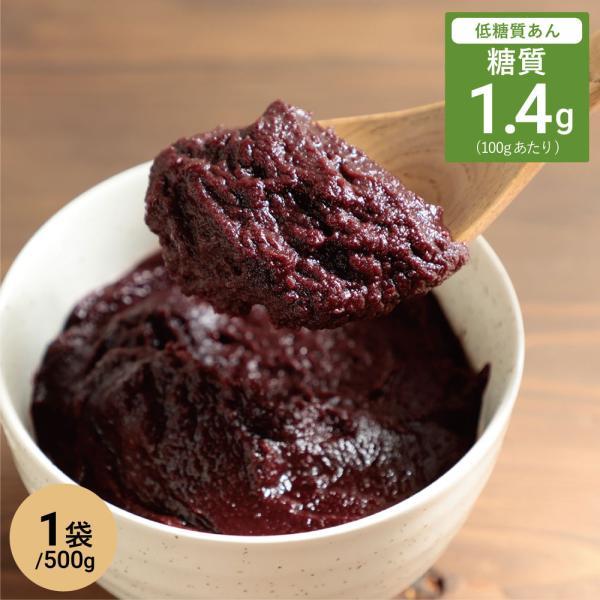 低糖質 小豆 あん 500g
