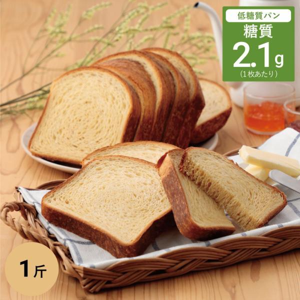 パン 低糖質 デニッシュ 食パン 1斤 ダイエット 糖質オフ