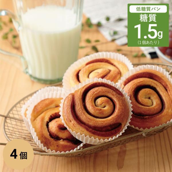 パン 低糖質 デニッシュ シナモンロール 4個 ダイエット 糖質オフ