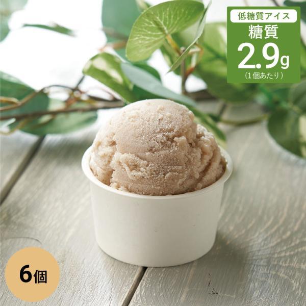低糖質 スイーツ アイスクリーム ジェラート 黒豆きなこ 6個 砂糖不使用アイス ダイエット 糖質オフ