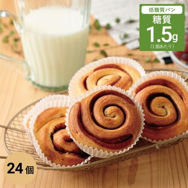 パン 低糖質 デニッシュ シナモンロール 24個 ダイエット 糖質オフ