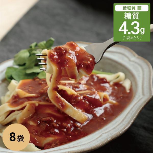 麺類  低糖質 麺 パスタ 風 8袋 糖質制限 ダイエット ヌードル 夜食 置き換え 糖類カット 食品 食物ファイバー 食物繊維 減量 スパゲッティ