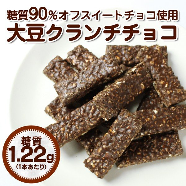 低糖質 スイーツ 糖質90%オフ スイートチョコ使用 大豆 クランチチョコ 300g ダイエット 糖質オフ
