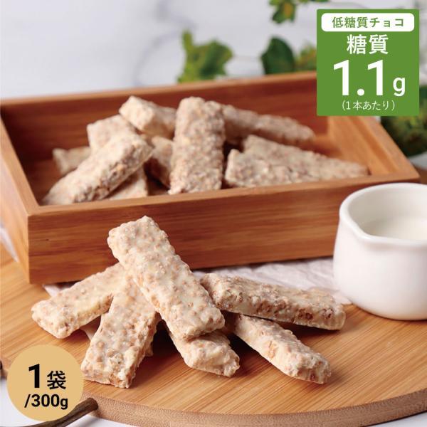 低糖質 スイーツ 糖質81%オフ ホワイトチョコ使用 大豆 クランチチョコ 300g ダイエット 糖質オフ