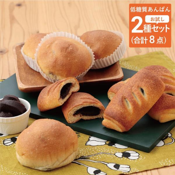 パン 低糖質 あんぱん 4個×2種(デニッシュチョコあんぱん あんぱん) ダイエット 糖質オフ 詰め合わせ