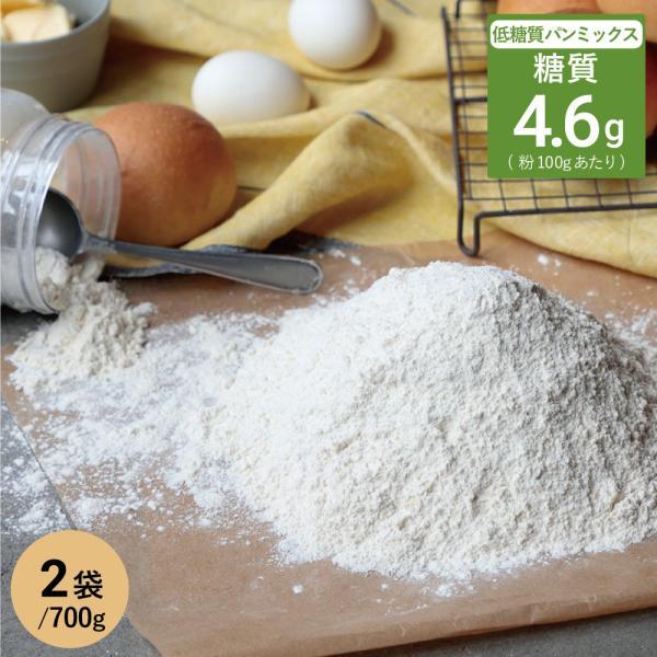 粉類 パン用ミックス粉 糖質オフ 白いパミックス粉 700g×2袋 糖質制限 ダイエット 植物 ファイバー オーツ麦 胚芽 食物繊維 ホームベーカリー