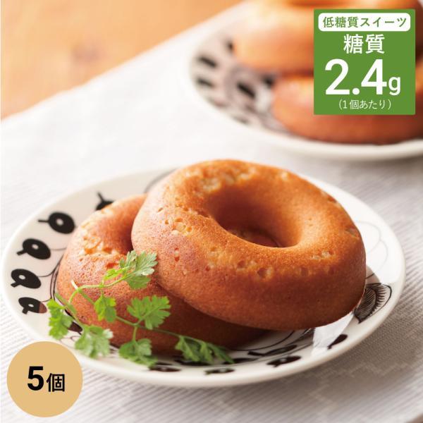 ドーナツ 低糖質 焼ドーナツ 5個 スイーツ お菓子 おやつ 洋菓子 食品 ダイエット 糖類カット ロカボ 置き換え 食物繊維